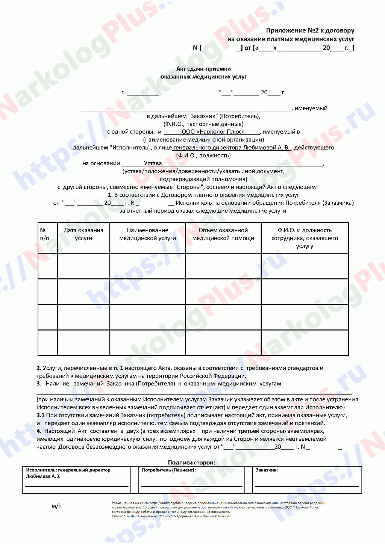 Приложение к договору - акт сдачи-приёмки оказанных услуг приложение_к_договору_2