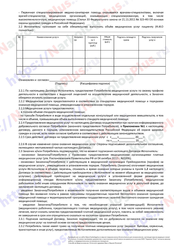 Договор на оказание услуг ООО Нарколог Плюс Страница 2