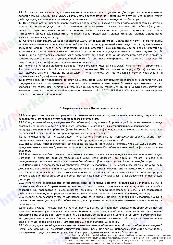 Договор на оказание услуг ООО Нарколог Плюс Страница 4