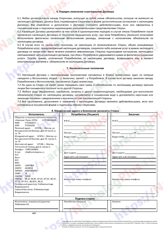 Договор на оказание услуг ООО Нарколог Плюс Страница 5
