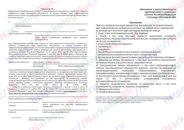 Информированное добровольное согласие на виды медицинских вмешательств