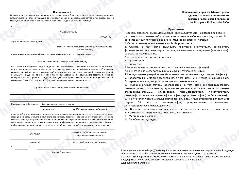 Отказ от видов медицинских вмешательств, включенных в Перечень определенных видов медицинских вмешательств